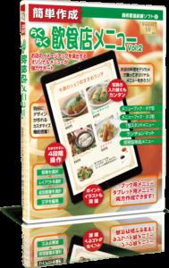 簡単らくらく飲食店メニュー Vol.2